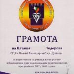 NTodorova Olimpiada